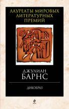 Барнс Дж. - Дикобраз' обложка книги