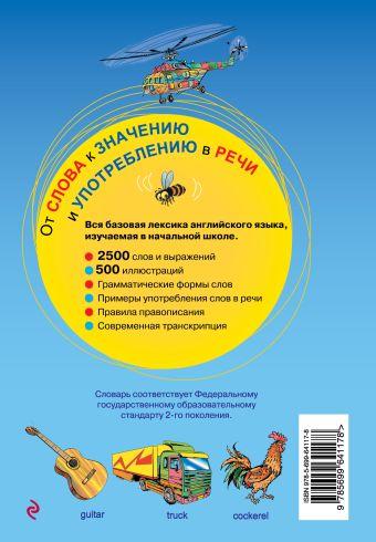 Англо-русский русско-английский иллюстрированный словарь для начинающих Наталья Андреева