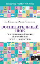 Бронсон П., Мерримен Э. - Воспитательный шок : Революционный взгляд на воспитание детей и подростков' обложка книги