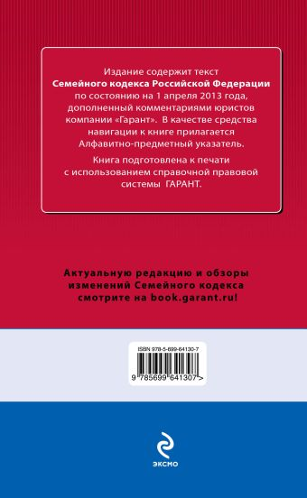 Семейный кодекс Российской Федерации. По состоянию на 1 апреля 2013 года. С комментариями к последним изменениям