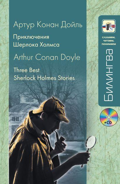 Приключения Шерлока Холмса (+CD) - фото 1