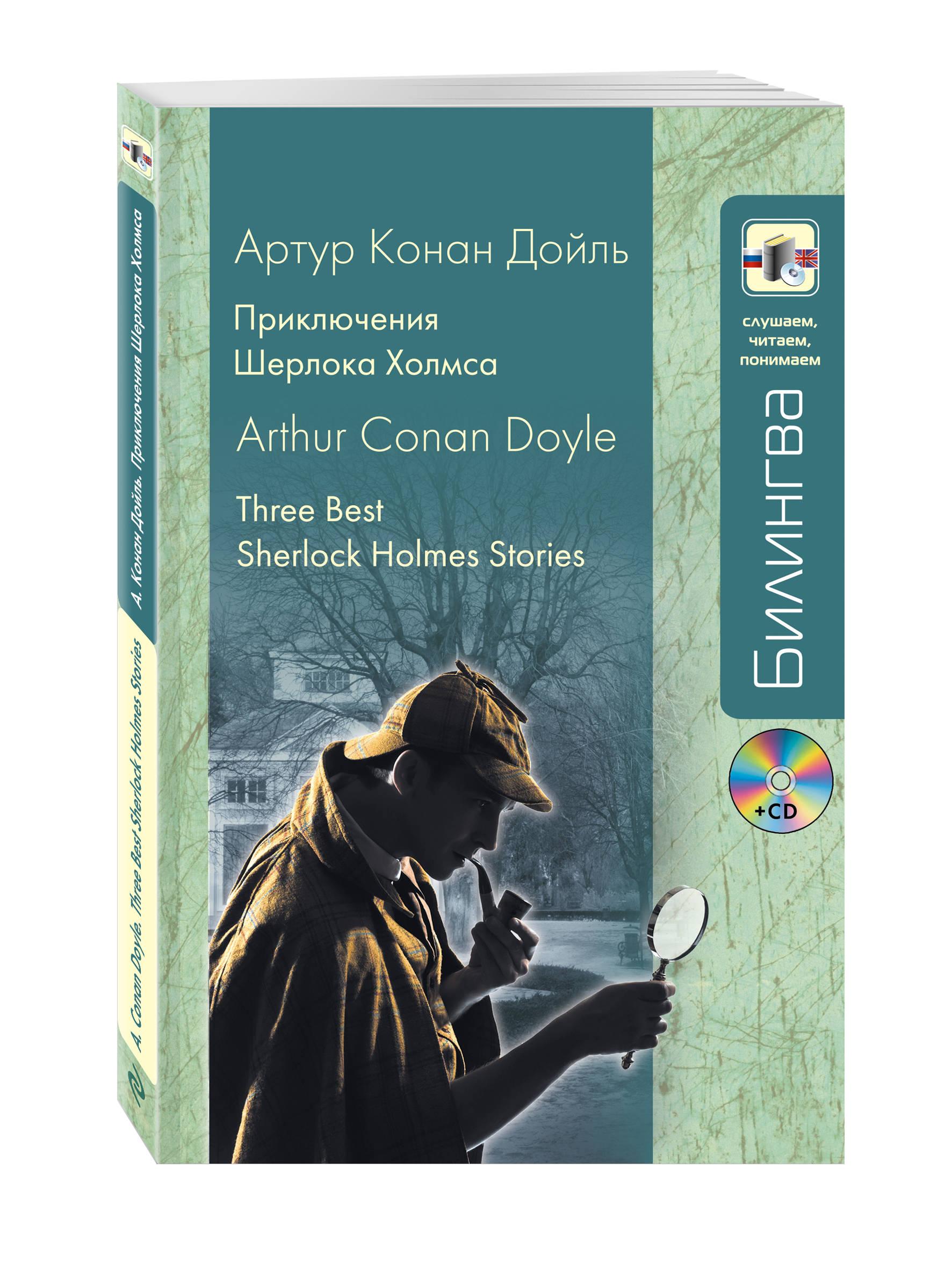 Конан Дойл А. Приключения Шерлока Холмса (+CD) артур конан дойл тайна клумбера