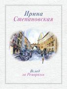 Степановская И. - Вслед за Ремарком' обложка книги