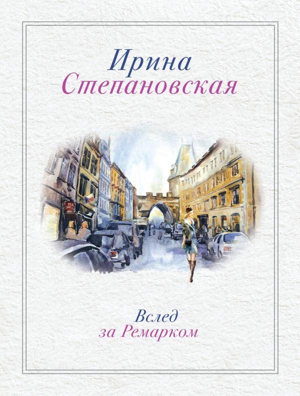 Вслед за Ремарком Степановская И.