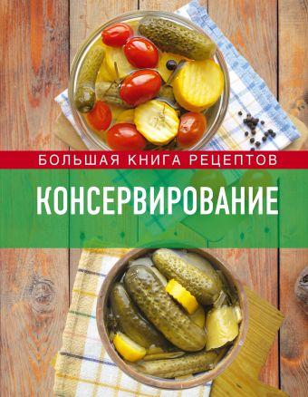 Консервирование. Большая книга рецептов Михайлова И.А.