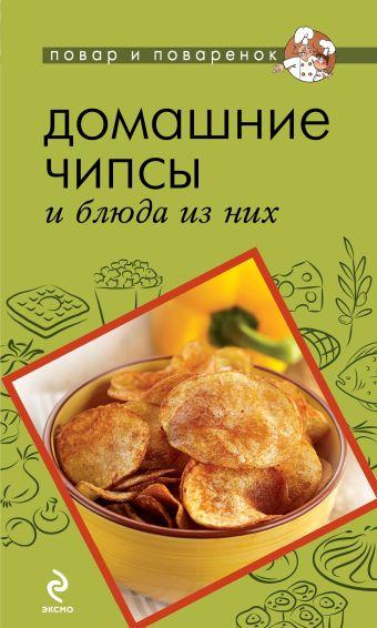 Домашние чипсы и блюда из них