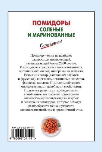 Помидоры соленые и маринованные Выдревич Г.С.