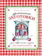 Ярославцева М.В. - Домашние заготовки для современных хозяек. Самые подробные рецепты' обложка книги