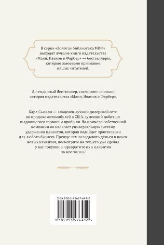 Клиенты на всю жизнь (Золотая библиотека МИФ) Сьюэлл К.