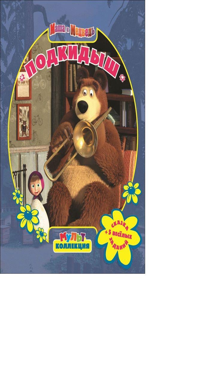 Подкидыш.Маша и Медведь.Мультколлекция.