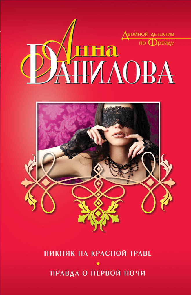 Данилова А.В. - Пикник на красной траве. Правда о первой ночи обложка книги