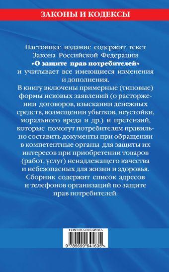 Защита прав потребителей с образцами заявлений: текст с изм. и доп. на 2013 г.