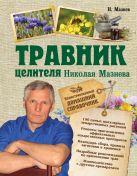 Мазнев Н.И. - Травник целителя Николая Мазнева' обложка книги