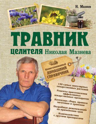 Травник целителя Николая Мазнева Мазнев Н.И.