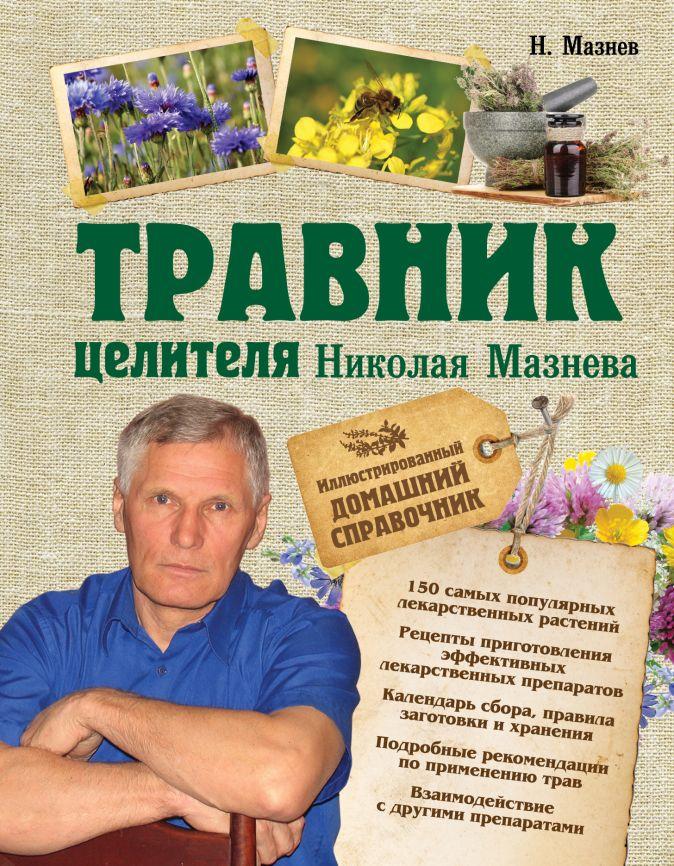 Мазнев Н.И. - Травник целителя Николая Мазнева обложка книги