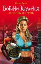 Гарда И. - Богини Колизея. Любовь и кровь' обложка книги