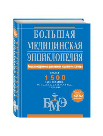 Большая медицинская энциклопедия. Актуализированное и дополненное издание бестселлера