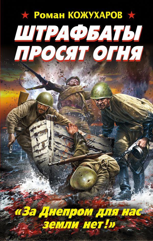 Штрафбаты просят огня. «За Днепром для нас земли нет!» Кожухаров Р.Р.