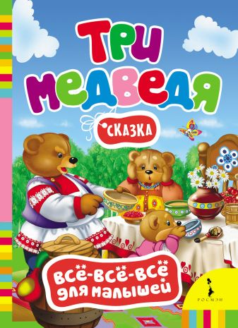 Три медведя (Всё-всё-всё для малышей)