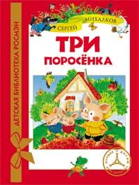 Михалков С. - Три поросенка (ДБР) обложка книги