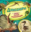 Динозавры (Самая первая энциклопедия)