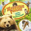Животные России (Самая первая энциклопедия)