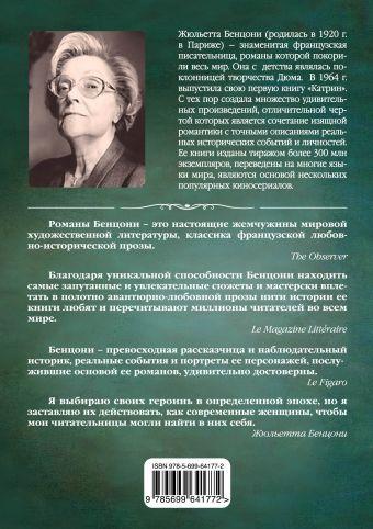 Аврора Бенцони Ж.