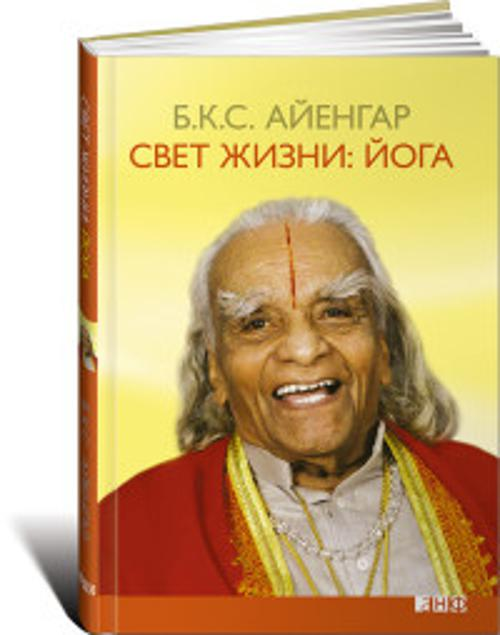 Айенгар Б.К.С. Свет жизни: йога. Путешествие к цельности, внутреннему спокойствию и наивысшей свободе