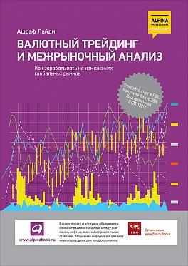 Валютный трейдинг и межрыночный анализ: Как зарабатывать на изменениях глобальных рынков ЛайдиА.