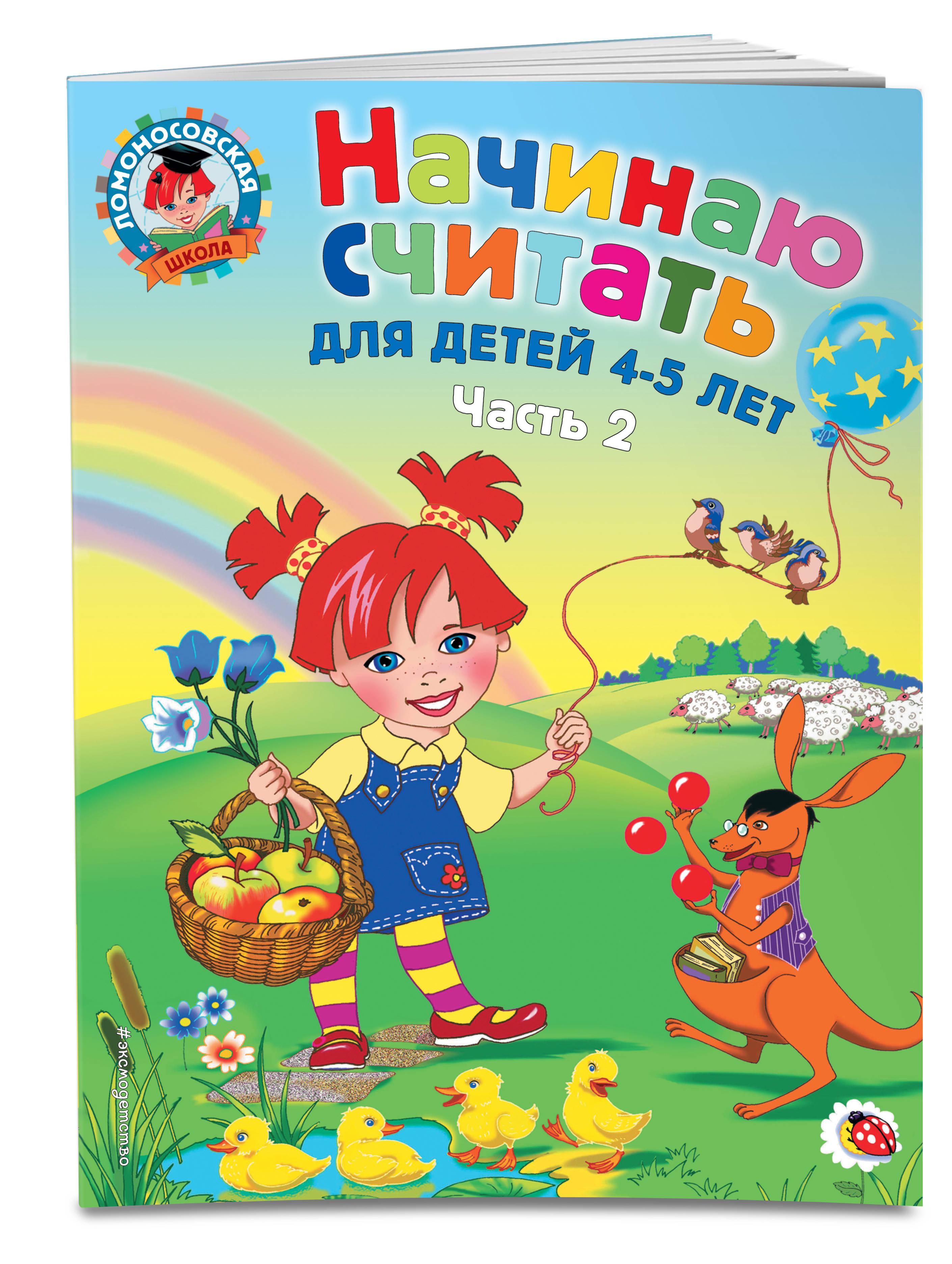 Е. А. Пьянкова, Н. В. Володина Начинаю считать. Для детей 4-5 лет. Часть 2 пьянкова е а володина н в начинаю считать для детей 4 5 лет