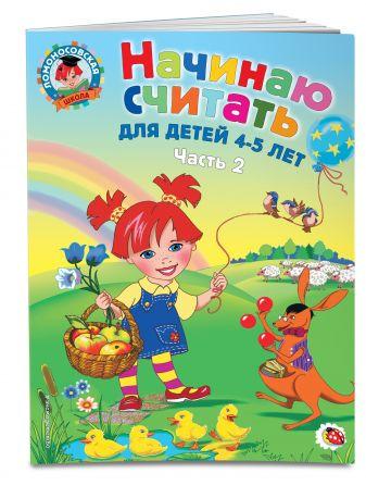 Е. А. Пьянкова, Н. В. Володина - Начинаю считать. Для детей 4-5 лет. Часть 2 обложка книги