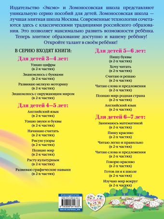 Начинаю считать. Для детей 4-5 лет. Часть 2 Е. А. Пьянкова, Н. В. Володина