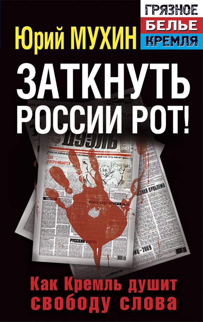 Мухин Ю.И. - Заткнуть России рот! Как Кремль душит свободу слова обложка книги