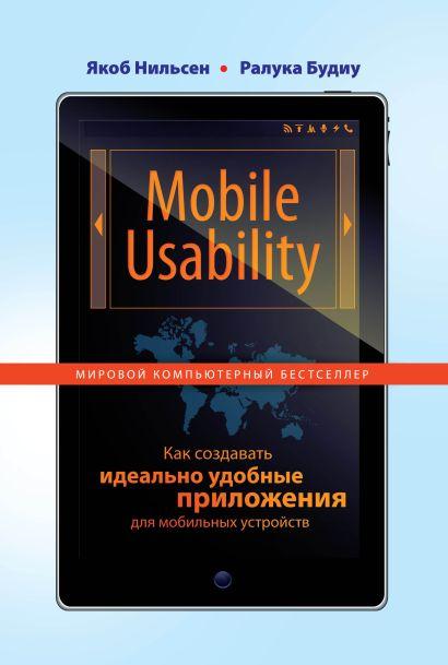 Mobile Usability. Как создавать идеально удобные приложения для мобильных устройств - фото 1