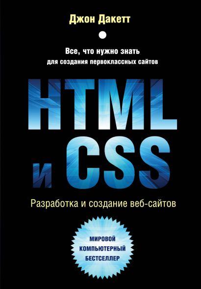 HTML и CSS. Разработка и дизайн веб-сайтов (+CD) - фото 1