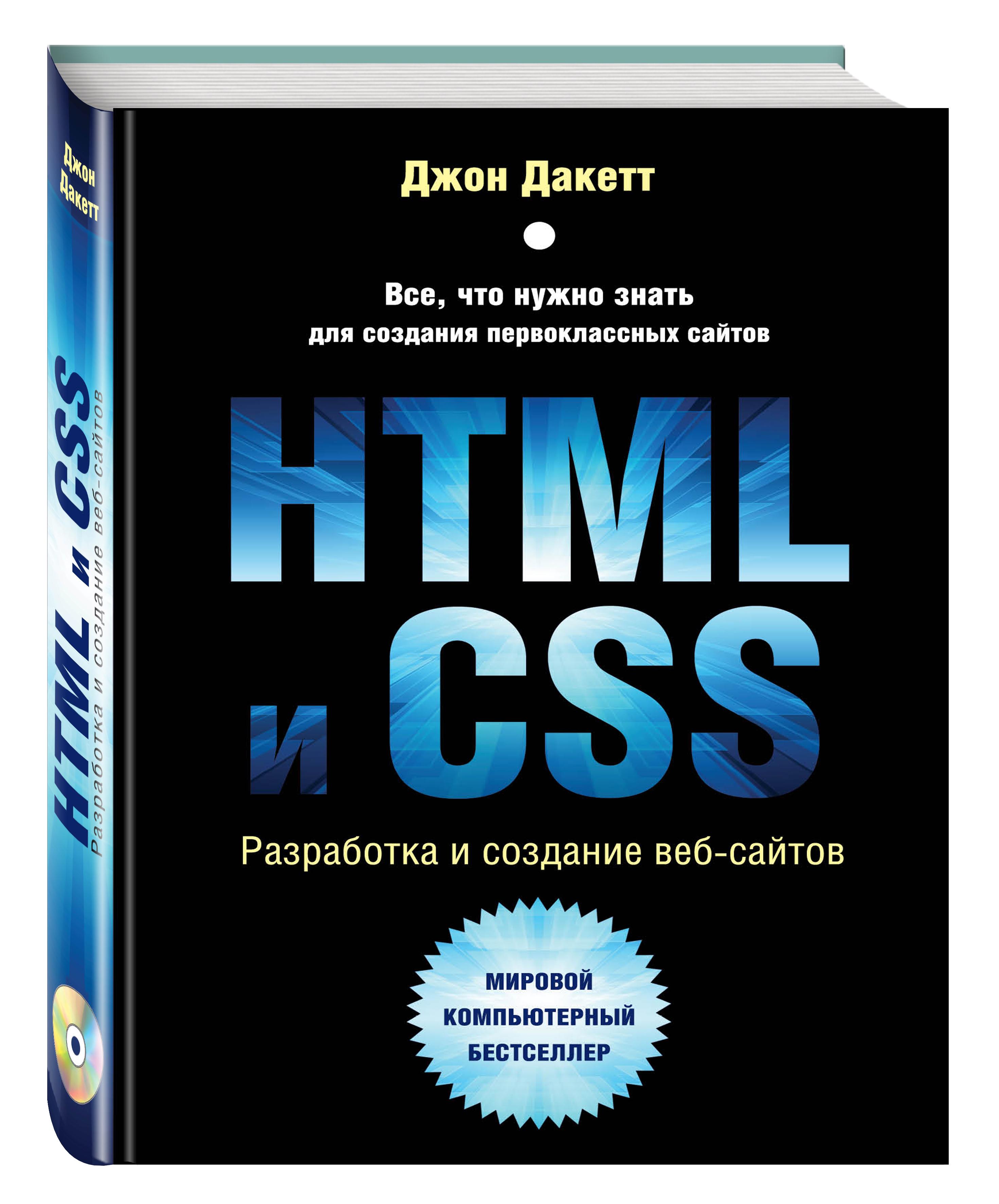 Джон Дакетт HTML и CSS. Разработка и дизайн веб-сайтов (+CD) дакетт дж html и css разработка и создание веб сайтов cd