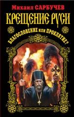 Крещение Руси – благословение или проклятие? - фото 1