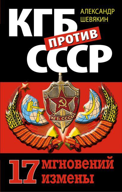 КГБ против СССР. 17 мгновений измены - фото 1