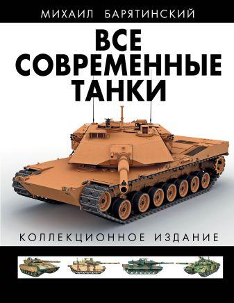 Барятинский М.Б. - Все современные танки В ЦВЕТЕ. Коллекционное издание обложка книги