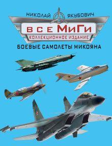 Все МиГи. Боевые самолеты Микояна. КОЛЛЕКЦИОННОЕ ИЗДАНИЕ
