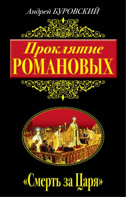 Проклятие Романовых. «Смерть за Царя» - фото 1