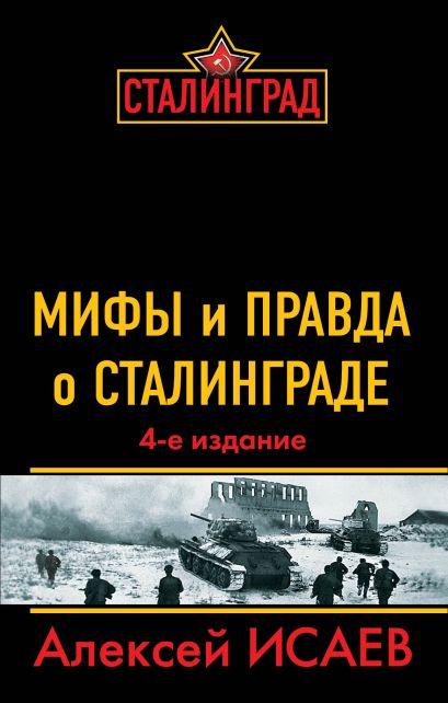 Мифы и правда о Сталинграде. 4-е издание - фото 1