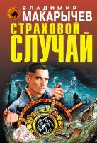 Макарычев В.Н. - Страховой случай' обложка книги