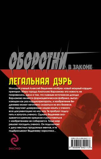 Легальная дурь Казанцев К.