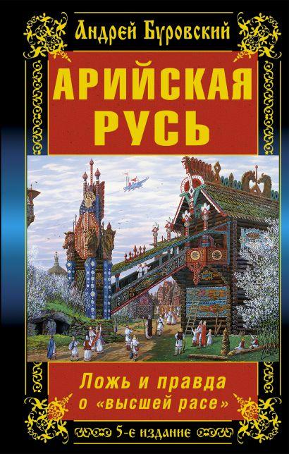 Арийская Русь. Ложь и правда о «высшей расе». 5-е издание - фото 1