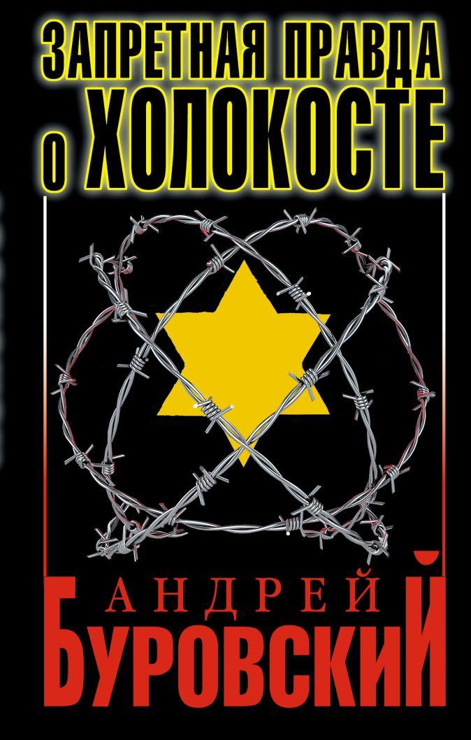 Буровский А.М. - Запретная правда о Холокосте. 3-е издание обложка книги