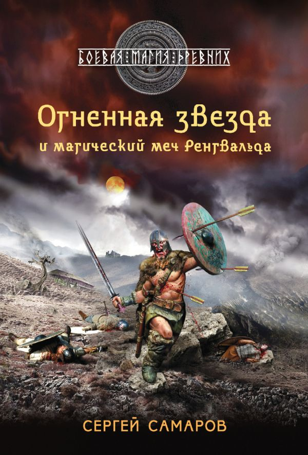 Огненная звезда и магический меч Рёнгвальда Самаров С.В.