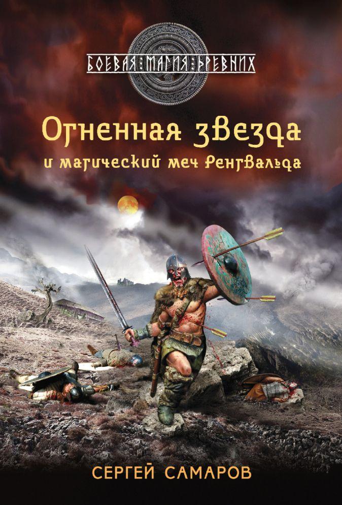 Самаров С.В. - Огненная звезда и магический меч Рёнгвальда обложка книги