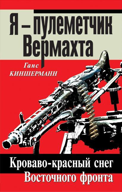 Я – пулеметчик Вермахта. Кроваво-красный снег Восточного фронта - фото 1