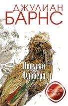 Барнс Дж. - Попугай Флобера' обложка книги